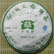 "2009 Menghai ""Spring of Menghai"" Raw Pu-erh tea * 357g from Menghai Tea Factory"