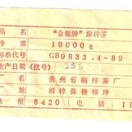 1992 Tibetan Kang Brick Tea from Yunnan Sourcing