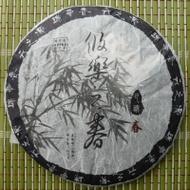 2009 You Le Zhi Chun from Yunnan Sourcing