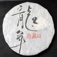 2013 MGH 1306 Year of the Dragon Pu-erh Tea Cake from Puerh Shop
