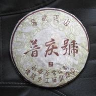 2003 Yiwu Puqinghao Green Pu-erh Tea Cake 400g from PuerhShop.com