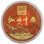 2008 Yunnan Xiaguan Refueling China Ripe Puer Tea from Xiaguan tea factory(Berylleb on Ebay)