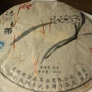 """2008 Yong Pin Hao """"Stone-Pressed Yi Wu Wild Arbor"""" from Yong Pin Hao Tea Factory"""