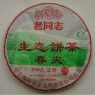 "2005 Haiwan ""Spring Tips"" Raw from Haiwan Tea Factory ( Yunnan Sourcing)"