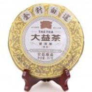 "2013 Menghai ""Golden Needle White Lotus"" Premium Ripe Puerh Tea from Menghai Tea Factory (Yunnan Sourcing)"
