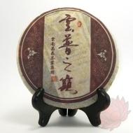 2005 Changtai Yun Pu Zhi Dian / Top of the Clouds from Crimson Lotus Tea