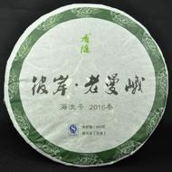 """2016 Hai Lang Hao """"Lao Man'e"""" Old Arbor Raw Pu-erh from Hai Lang Hao (Yunnan Sourcing)"""