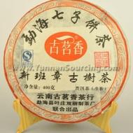 """2010 Gu Ming Xiang """"Xin Ban Zhang Gu Shu"""" from Yunnan Sourcing"""