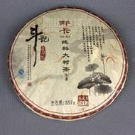 2012 Douji Naka Shan Raw Puerh Cake from Douji