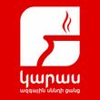 ԿԱՐԱՍ Թումանյան-KARAS Tumanyan