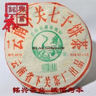 2005 Xiaguan 8673 Raw Puerh Tea Cake 357g from Xiaguan Tea Factory (Taobao MX Tea)