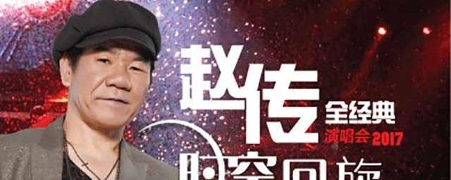 Best of Zhao Chuan 2017 - 赵传时空回旋全经典2017演唱会