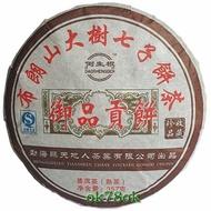 2008 Tian Di Ren Royal Tribute cake    Ripe from Tian Di Ren Tea Factory