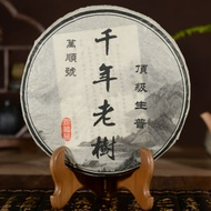 "2004 ""Millenial Old Tree"" Big Snow Mountain Mengku Raw Pu-erh Tea Cake from Yunnan Sourcing"
