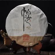 2012 Haiwan Old Comrade Pasha Mountain Ancient Tree    Ripe from Haiwan Tea Industry