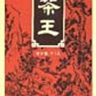 919 King's Tea from Ten Ren