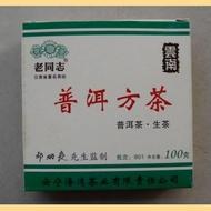 "2010 Haiwan ""Pu-erh Square Brick"" Raw Pu-erh tea 100g from Yunnan Sourcing"