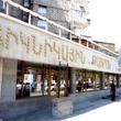 Հովհ. Թումանյանի անվան պետական տիկնիկային թատրոն  – State Puppet  Theater after Hovh. Toumanyan