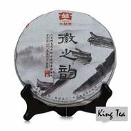 2016  Menghai  'Hui Zhi Yun' from Menghai Tea Factory (King Tea Mall, AliExpress)