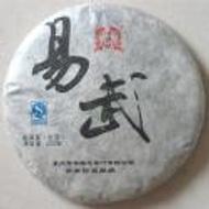 2009 Yang Pin Yiwu Pu-erh from Grand Tea