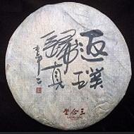"""2013 Xi-Zhi Hao """"Que Zhen"""" Spring Raw from Hou De Asian Art & Fine Teas"""
