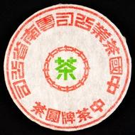 1999 Artistic Font Iron Pressed Raw Pu-erh Tea Cake from Taiwan Sourcing