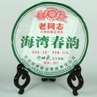 """2009 Haiwan Lao Tong Zhi """"Rhyme with Spring"""" Sheng Pu-Erh from Haiwan Tea Factory"""