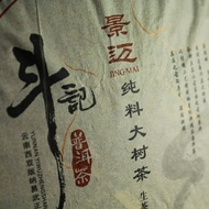 """2010 Douji Pure Series """"Jing Mai"""" Raw Puerh Tea 357g from China Cha Dao"""