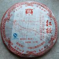"2008  Menghai Dayi ""Red Makeup"" Pu-erh Tea Cake from Menghai Tea Factory (PuerhShop)"