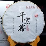 2016 XIAGUAN QIAN JIA ZHAI LAO SHU YUAN CHA from Xiaguan Tea Factory
