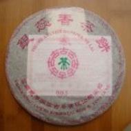 2006 LGCG 003 Jing Mai Mountain Raw Puerh Tea Cake from Yunnan Sourcing