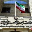 Իրանի Իսլամական Հանրապետության Դեսպանատուն – Embassy of Islamic Iran