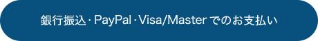 銀行振込・PayPal・visa/Masterでのお支払い