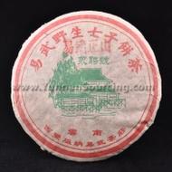 """2002 Yong Pin Hao """"Red Yi Wu Zheng Shan"""" Raw Pu-erh from Yunnan Sourcing"""