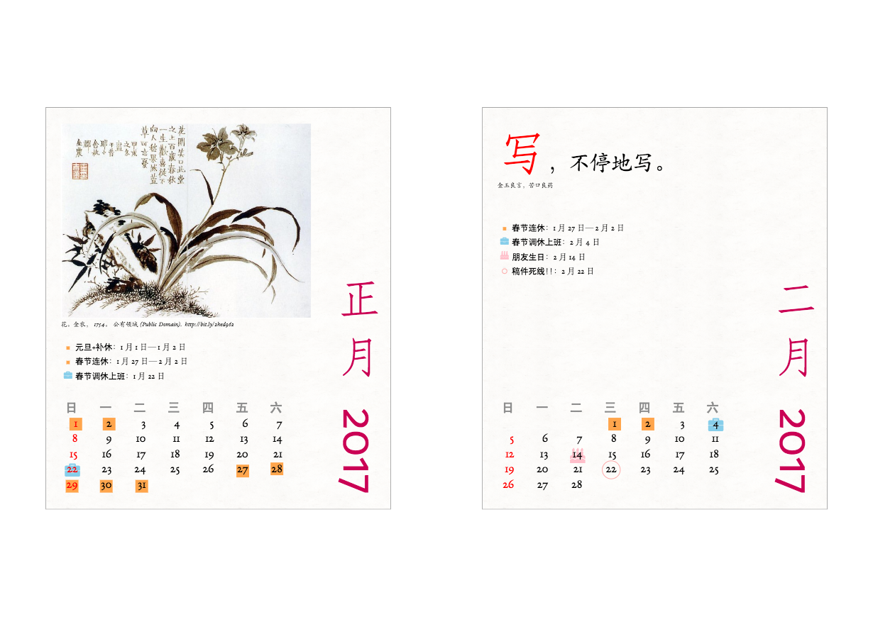 Desktop Calendar (fits CD jewel case) with Chinese Localisation