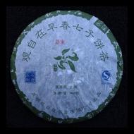 """2010 Guan Zi Zai """"Early Spring Meng Song""""  Raw from Guan Zi Zai Tea Factory"""