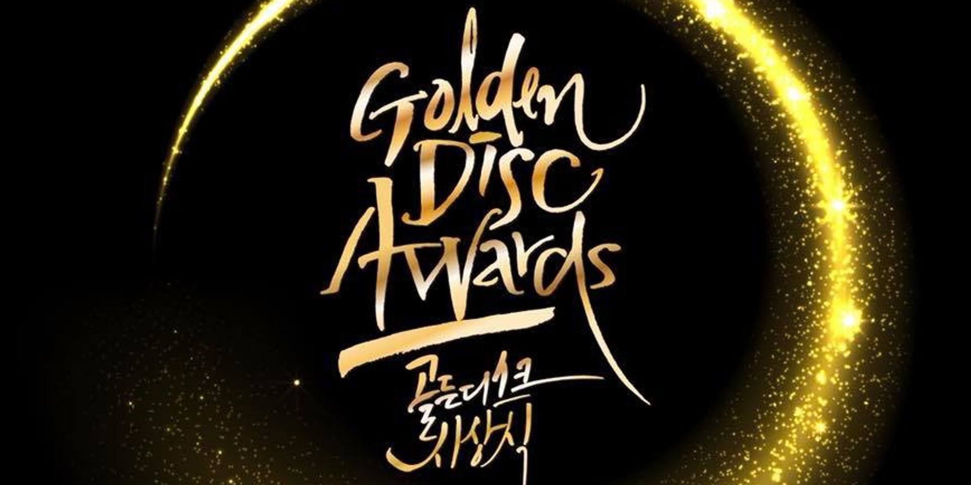 """GDA Secretariat: """"The location for the Golden Disc Awards is not confirmed yet."""""""