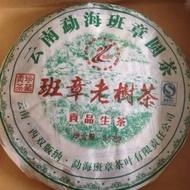 2007 LaoManEr BanZhang LaoShu 357g Cake Puer Puerh Raw Tea Sheng Cha China YunNan Chinese Tea from King Tea