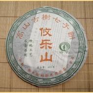 2006 Guoyan High Mountain YouLe GuShu Stone Pressed  Raw from Guoyan (Yunnan Sourcing)