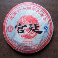 2009 Imperial Court 'Gongting' Pu-erh Tea Cake from PuerhShop.com