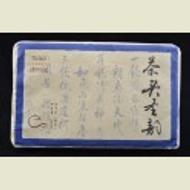 2014 Yunnan Sourcing Cha Tou Sheng Yun Ripe Puerh Tea Brick from Yunnan Sourcing