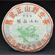 """2005 Yi Wu Cha Yuan """"Big Green Tree"""" from Yunnan Sourcing"""