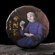 """2020 Yunnan Sourcing """"Mu Shu Cha"""" Raw Pu-erh Tea Cake from Yunnan Sourcing"""