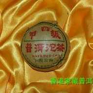 2005 Menghai jia ji toucha ripe from Menhai Dayi Tea factory
