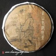 """2013 Chawangpu Badashan """"Lao Yu"""" Xiao Bing Cha Raw from Chawangshop"""